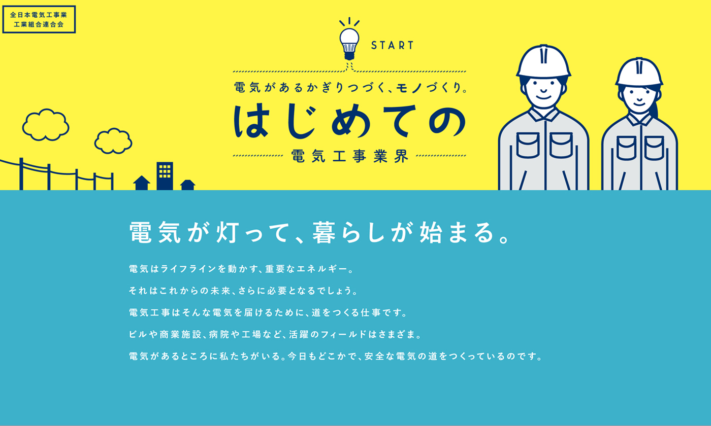 はじめての電気工事業界