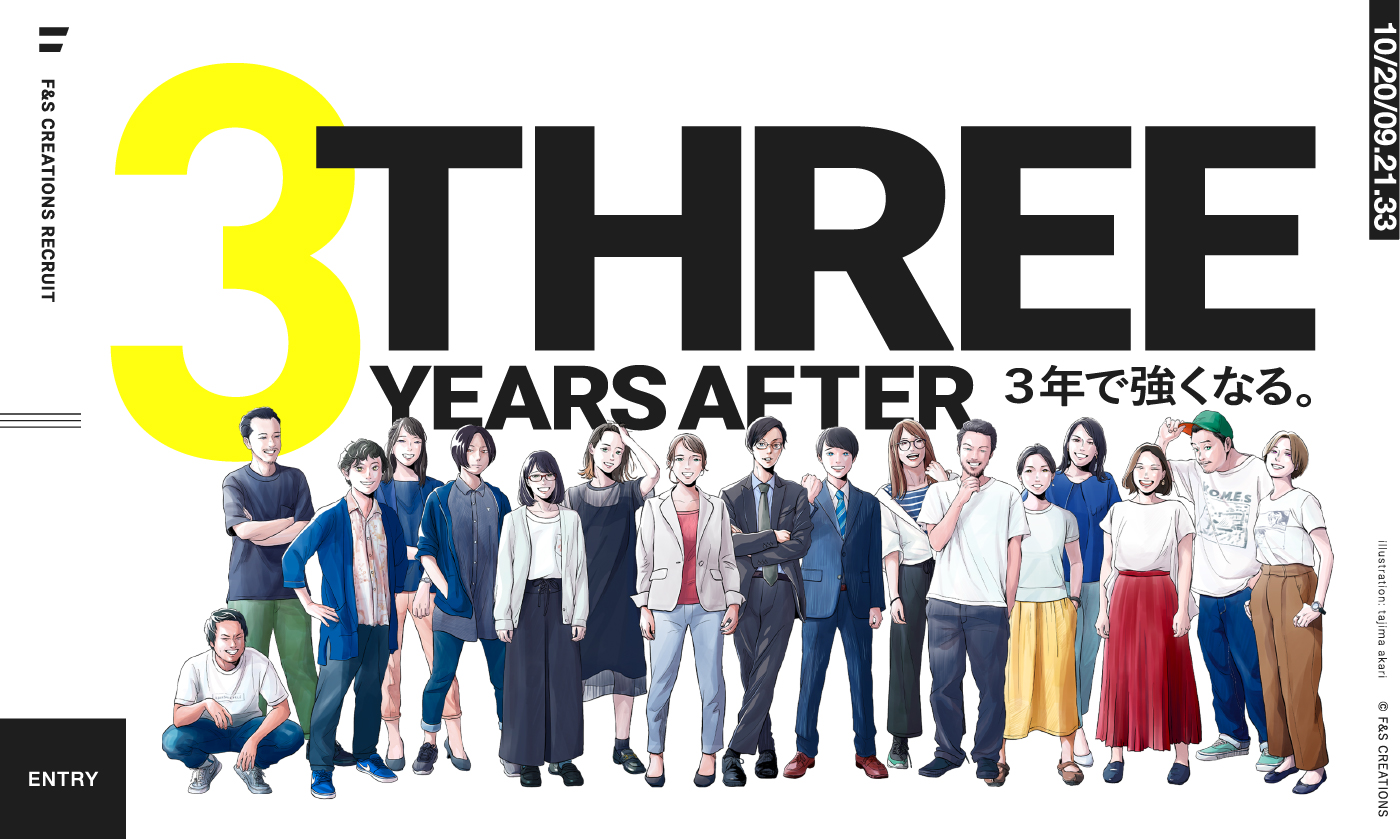 3 YEARS AFTER 3年で強くなる。