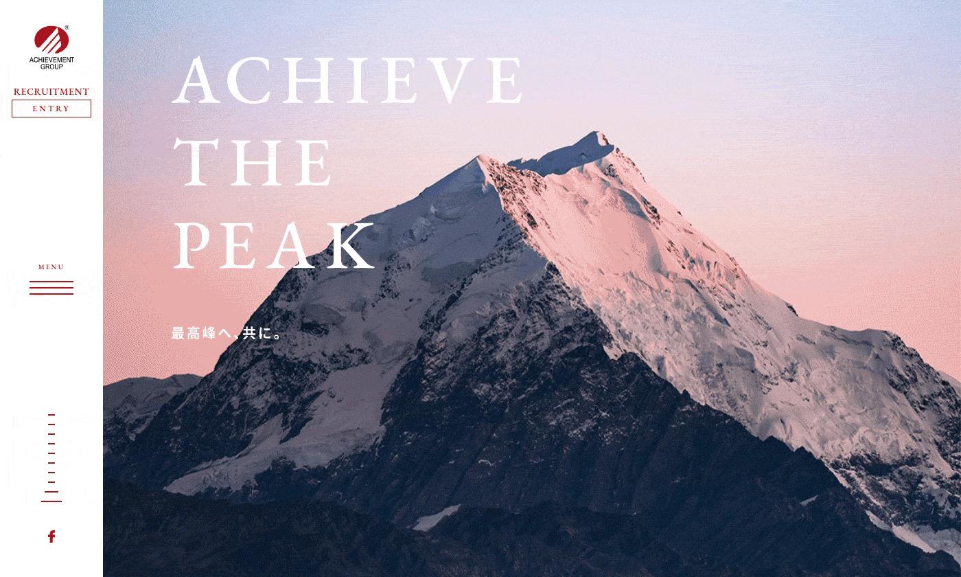 ACHIEVE THE PEAK 最高峰へ、共に。